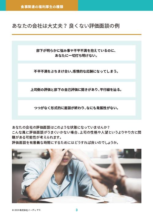 具体的な会話例も紹介! 人材育成を促す評価面談の5つのコツのインサート画像
