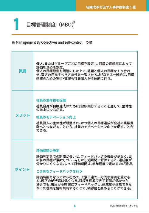 ホワイペーパー・中小企業の 組織改革に有効な5つの 「人事評価制度」のインサート画像