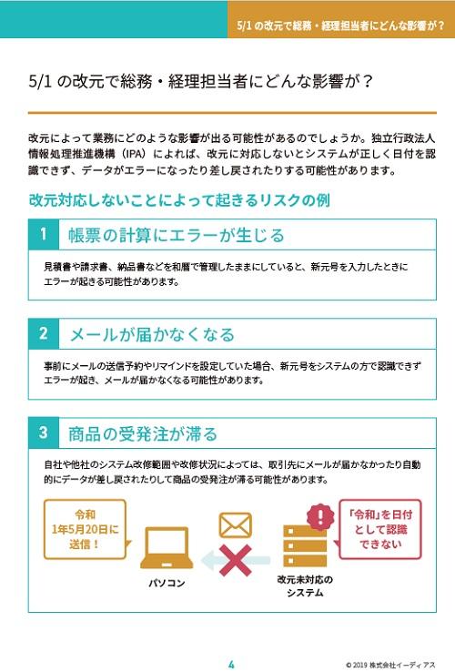 @人事ホワイトペーパー新元号への対応ガイドのインサート画像