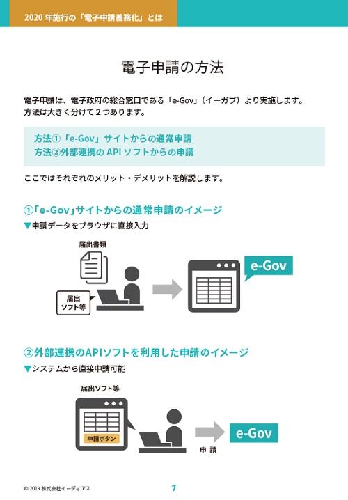 @人事ホワイトペーパー電子申請義務化への対応ガイドのインサート画像