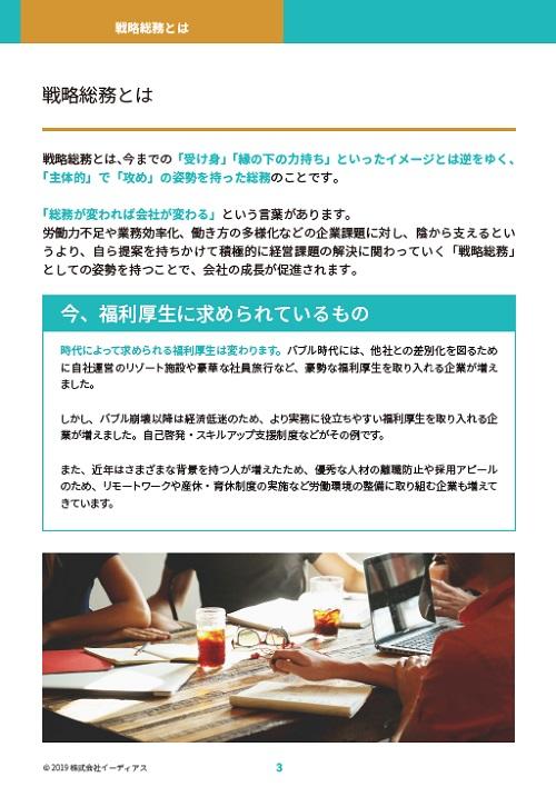 @人事・ホワイトペーパー・これからは総務が会社を変える 戦略総務のすすめ 福利厚生編のインサート画像