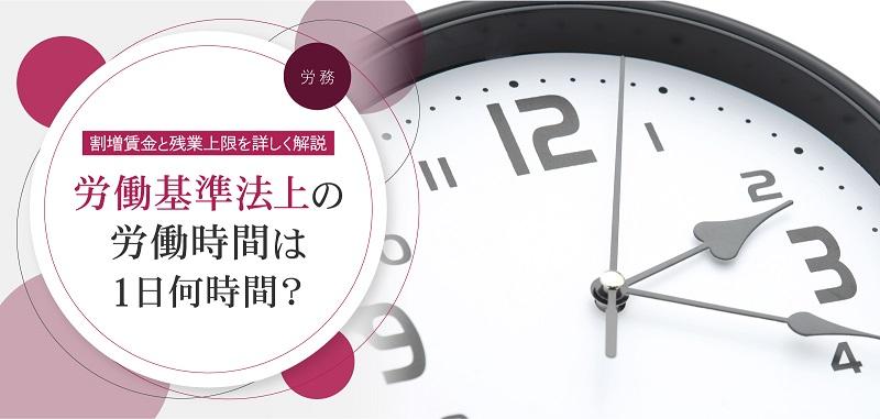 労働基準法上の労働時間は1日何時間? 割増賃金と残業上限を詳しく解説