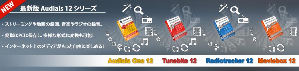 Audials ソフトウェア:インタネット上のメディアを録音、録画、キャプチャ、ダウンロード、形式変換