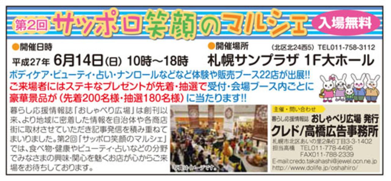 第2回「サッポロ笑顔のマルシェ」入場無料来場プレゼント多数 札幌