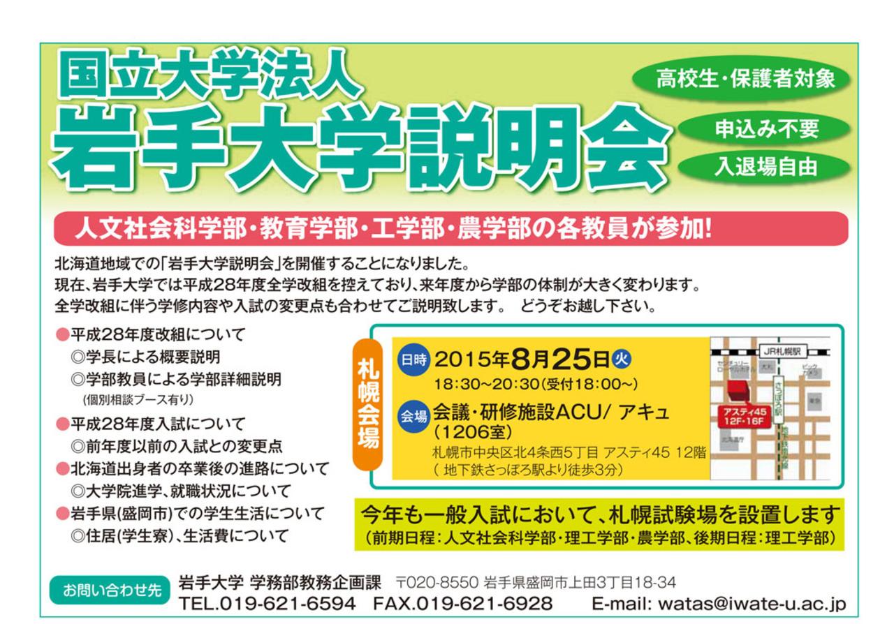札幌市にて「国立大学法人 岩手大学説明会」を行います(8/25) 札幌
