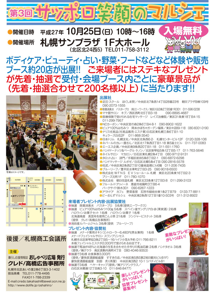 第3回 サッポロ笑顔のマルシェ 10月25日(日)札幌サンプラザ 札幌