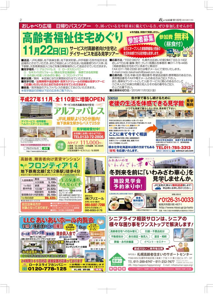 高齢者福祉住宅めぐりバス見学ツアー11月22日参加費無料昼食付き 札幌