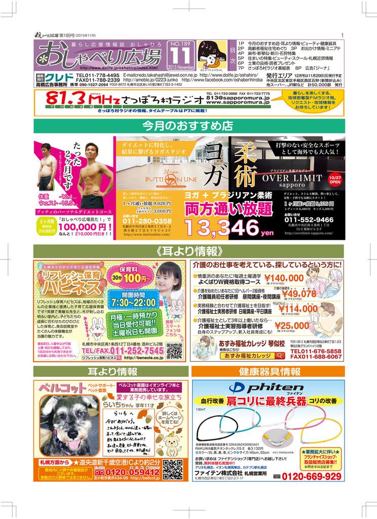 暮らし応援情報誌「おしゃべり広場」11月号発行いたしました。 札幌