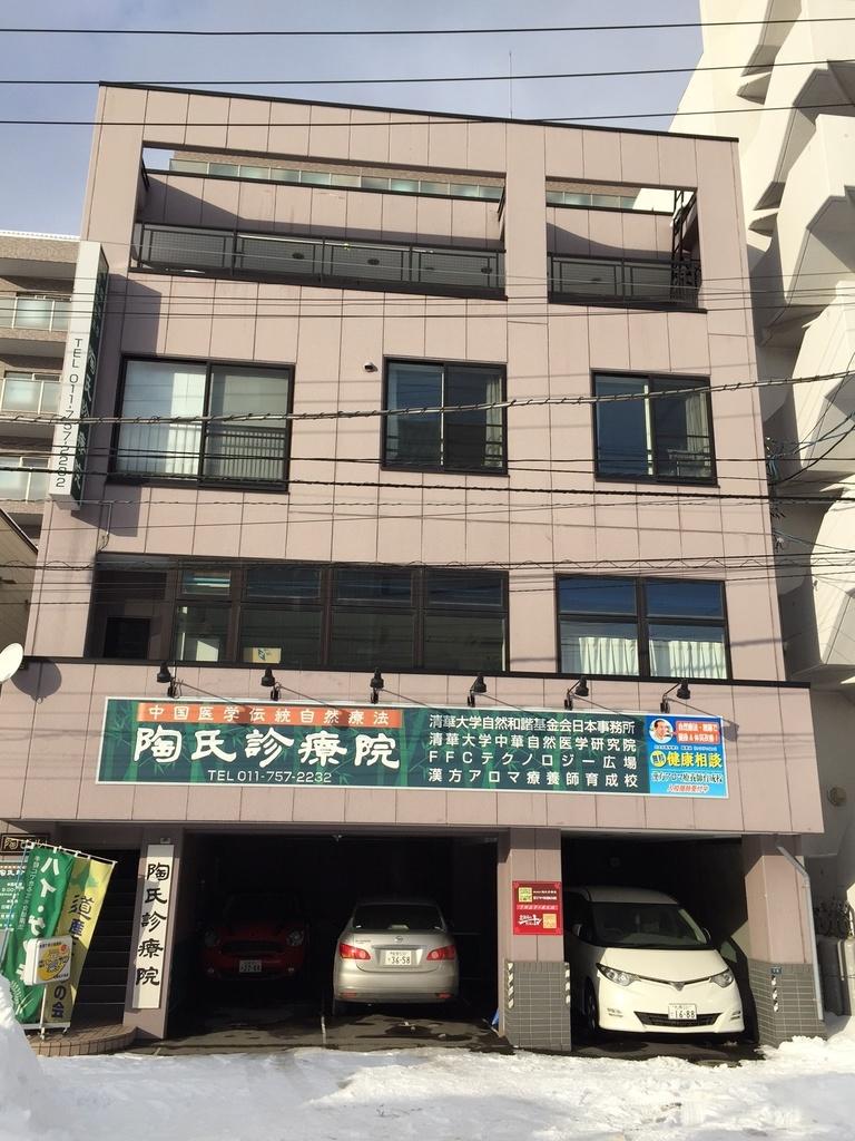 西洋医学博士の知識と中国医学の知恵であなたの健康をサポート 札幌