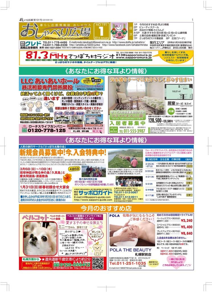 暮らし応援情報誌『おしゃべり広場』2月号発行しました。 札幌
