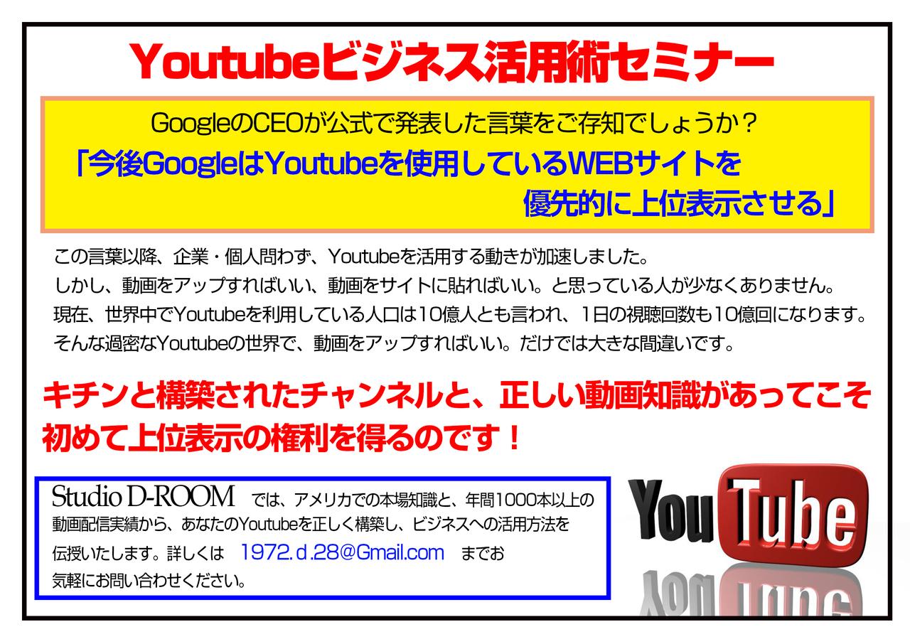 北海道初上陸!! Youtubeビジネス活用術セミナー 札幌