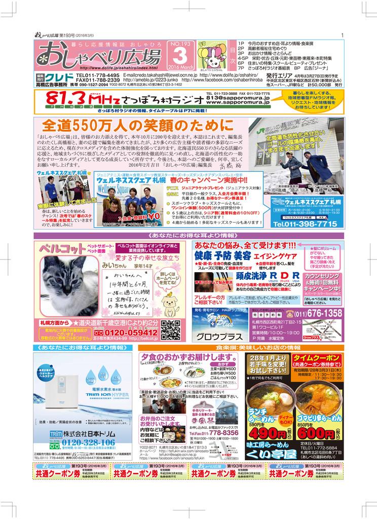 全道550万人の笑顔のために「おしゃべり広場」誌面リニュアル開始! 札幌