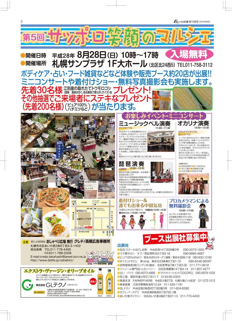 第5回「サッポロ笑顔のマルシェ」フード雑貨ほかミニコンサート 札幌