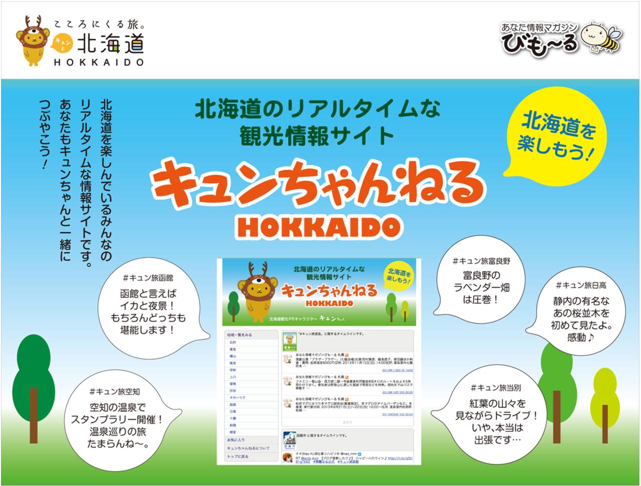 キュンちゃんと一緒に北海道を楽しもう「キュンちゃんねる」 札幌