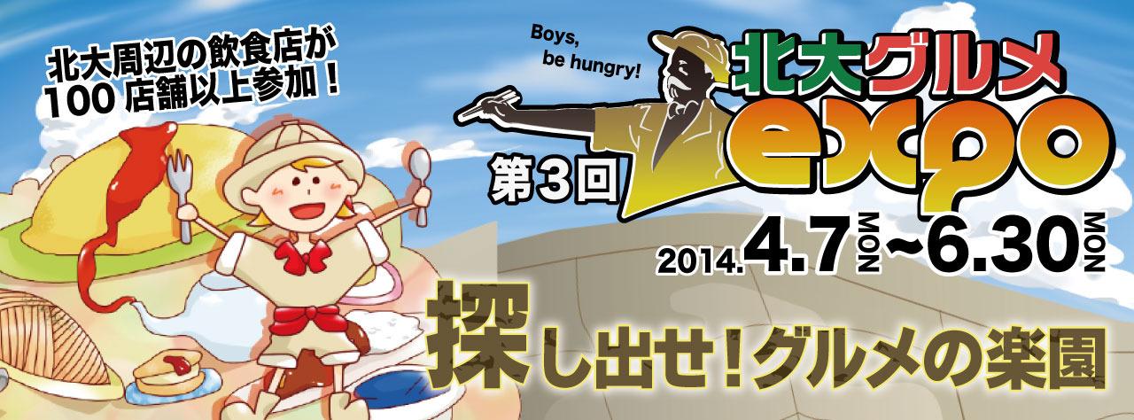 探し出せ グルメの楽園 第3回 北大グルメExpo2014 開催 北区 (4/7〜6/30) 札幌