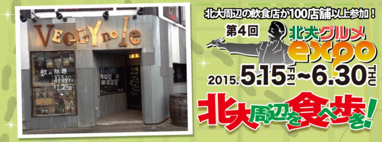 北海道農園野菜バル Veggyの家 24