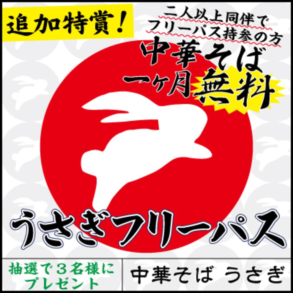 中華そば1ヶ月無料 「うさぎフリーパス」が当たる (5/15〜6/30) 札幌
