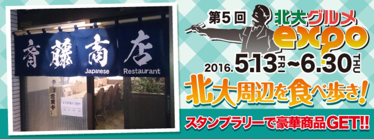 小料理バル 斉藤商店