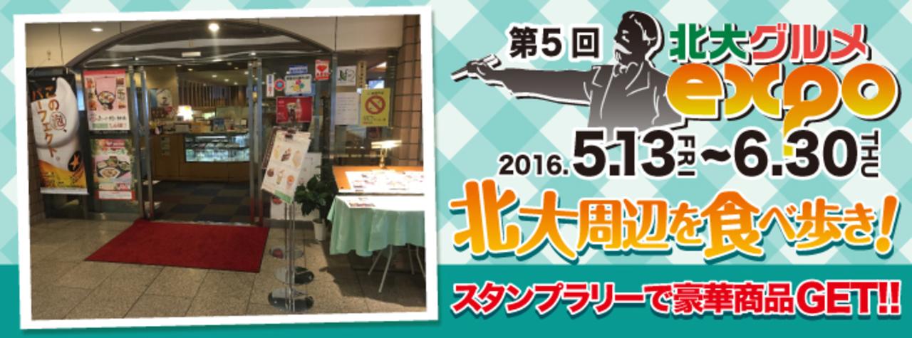 札幌サンプラザ レストラン アヴァンクール