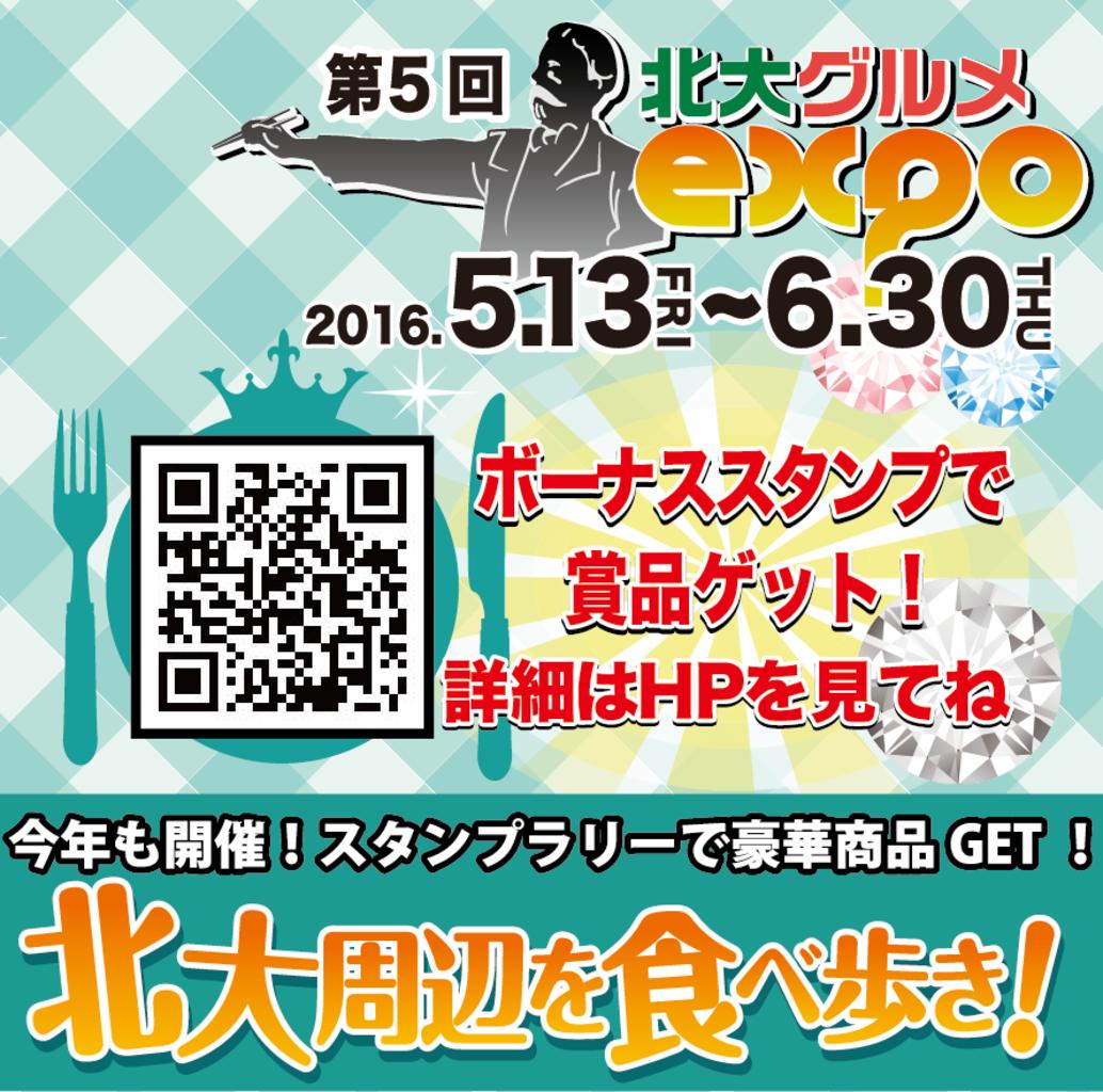 ボーナススタンプで賞品ゲット 第5回北大グルメExpo2016 (5/13〜6/30) 札幌
