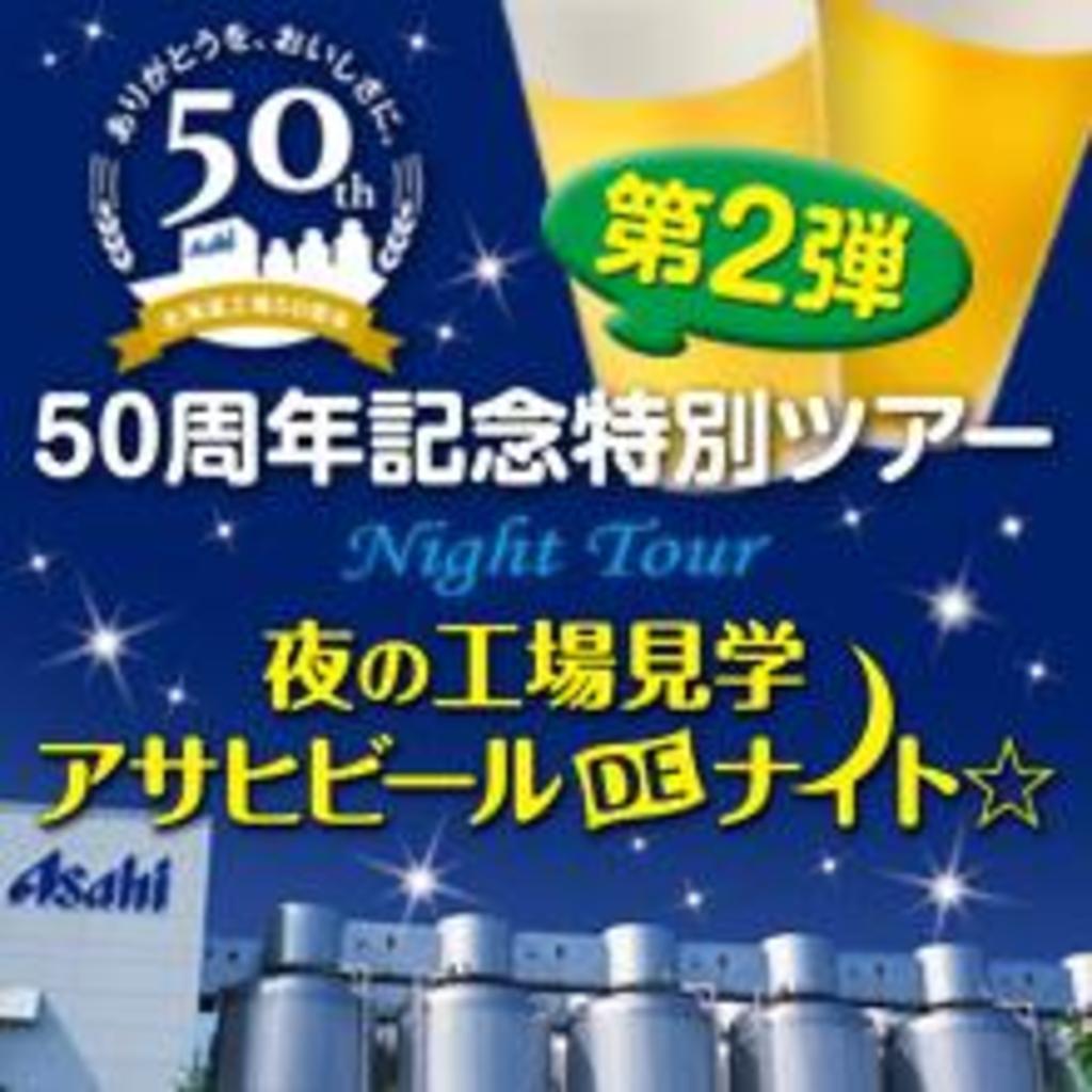 夜の工場見学 アサヒビールDEナイト 会社帰りに 白石区 (5/12〜8/4) 札幌