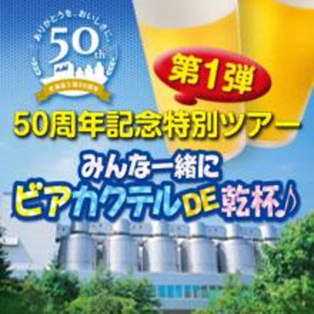 参加費無料 みんな一緒にビアカクテルDE乾杯  白石区 (4/25〜8/25) 札幌