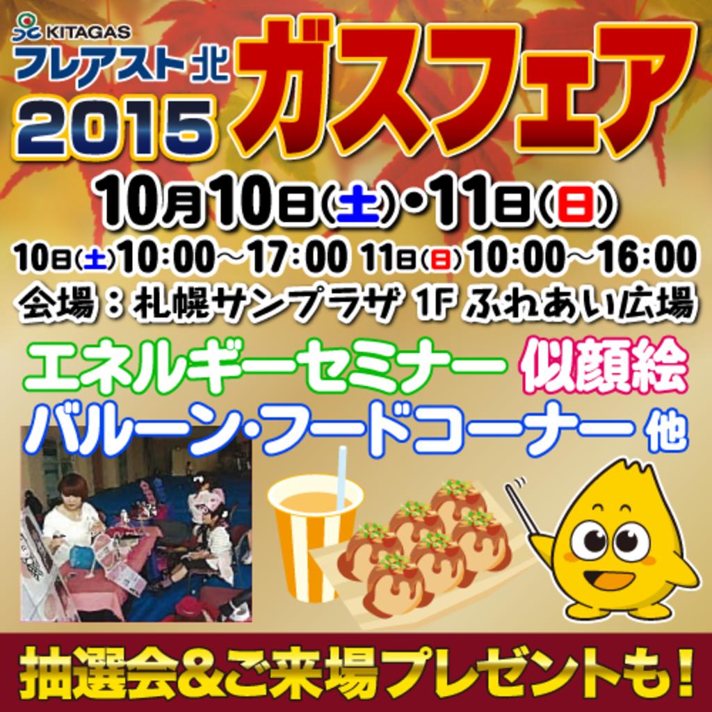 北ガスフレアスト北 2015ガスフェア (10/10〜11) 札幌