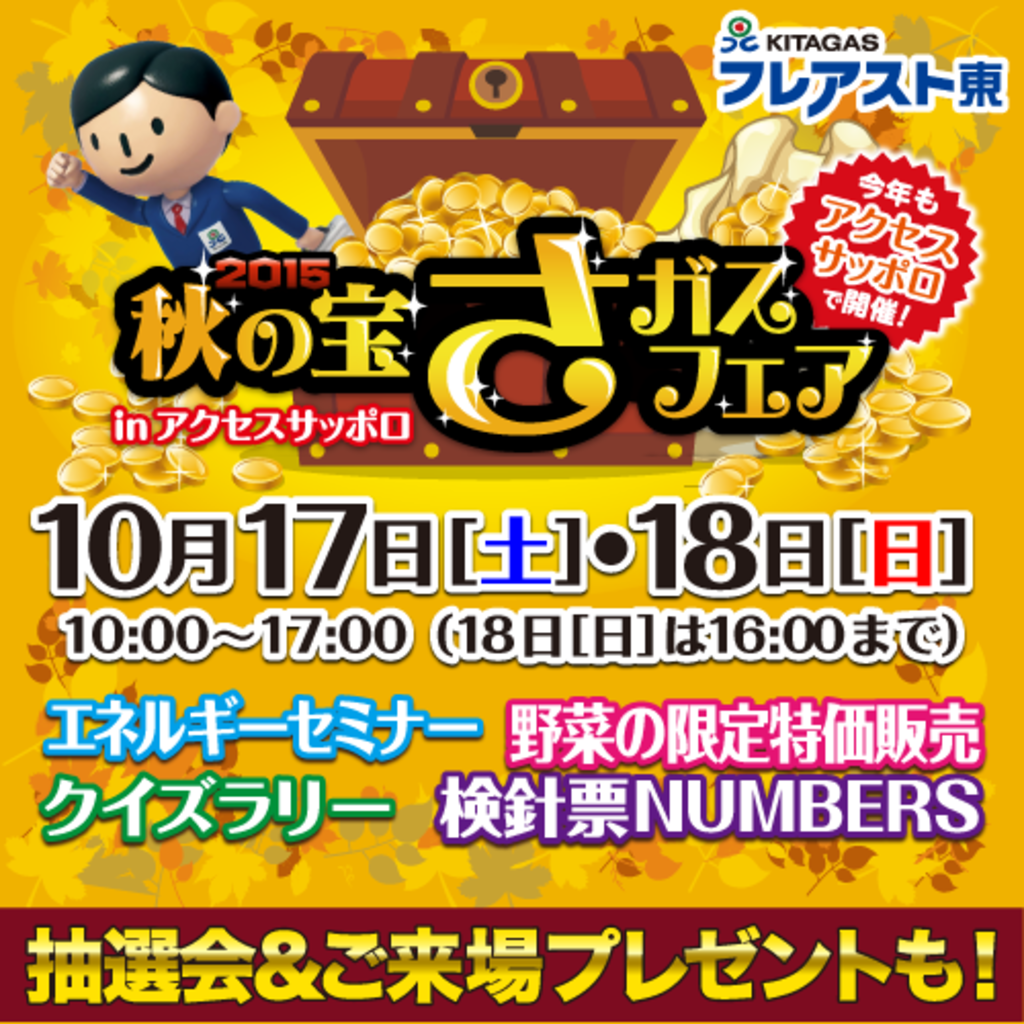 北ガスフレアスト東 秋の宝さガスフェア2015 (10/17〜18) 札幌