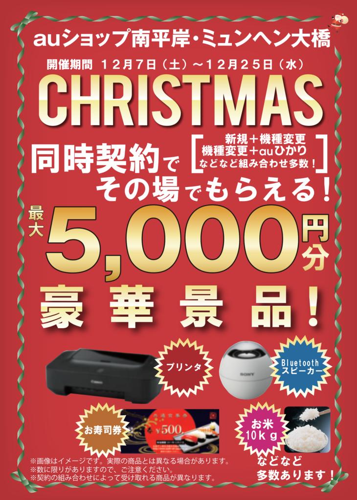 超!豪華景品が盛りだくさん HAPPY X'masイベント開催中 (12/12〜25) 札幌