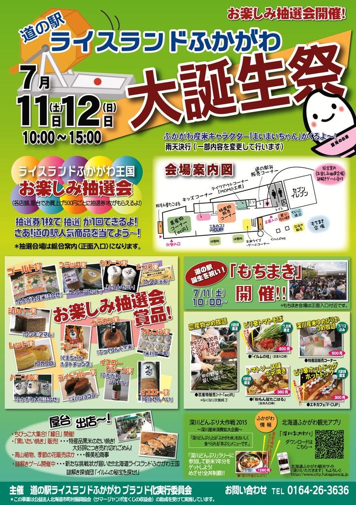 お買い物をしてお楽しみ抽選会に参加しよう! (7/11〜12) 札幌