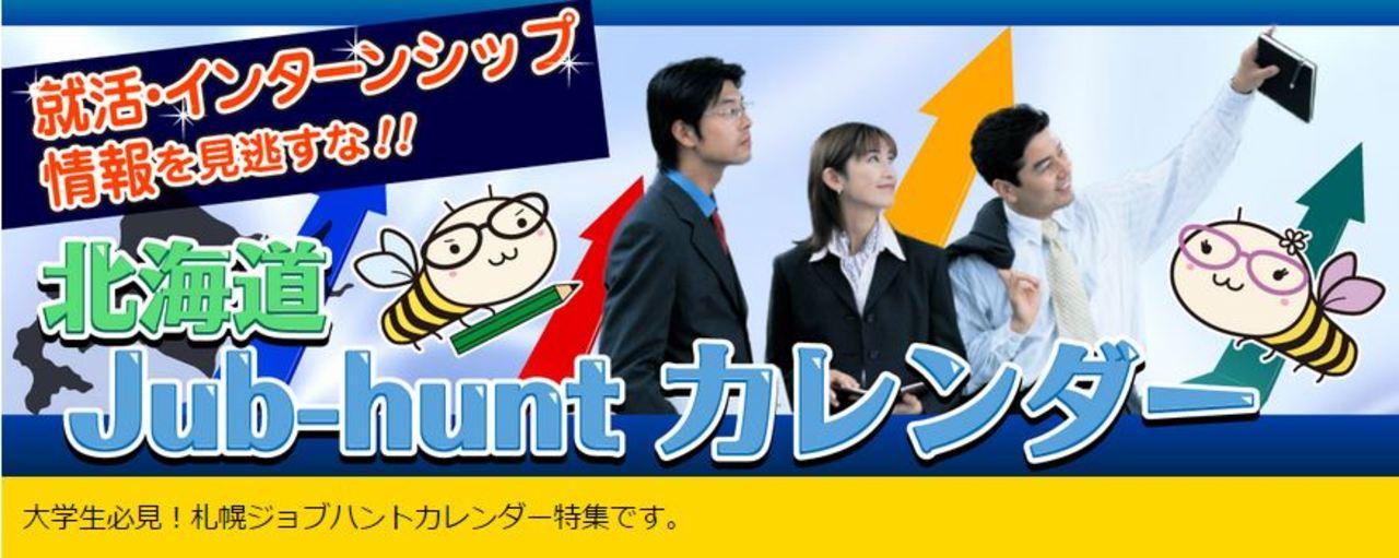 北海道Job-Hunt
