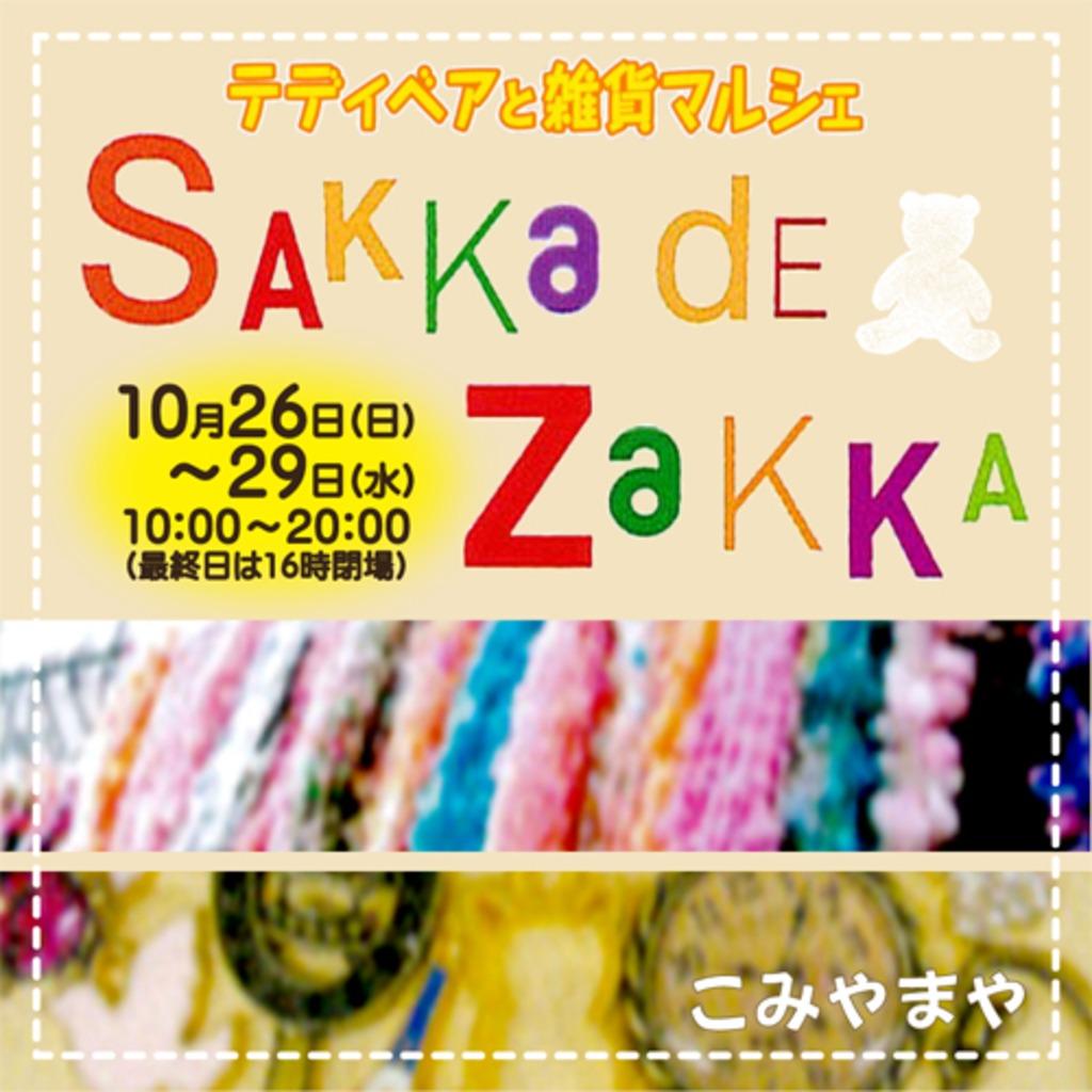 Sakka de Zakka テディベアと雑貨マルシェ 中央区 (10/26〜29) 札幌