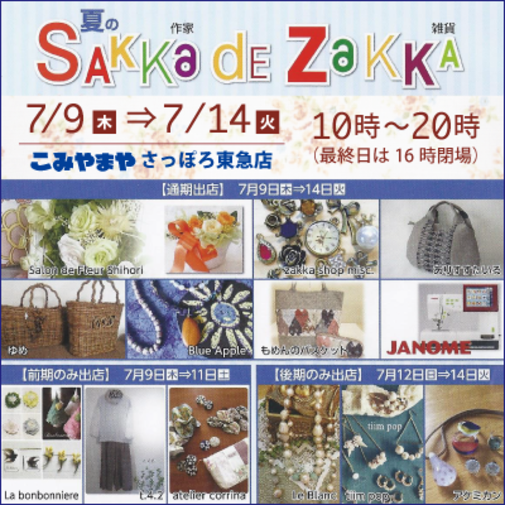 夏のSakka de Zakka クラフト作家のショップがオープン 中央区 (7/9〜14) 札幌