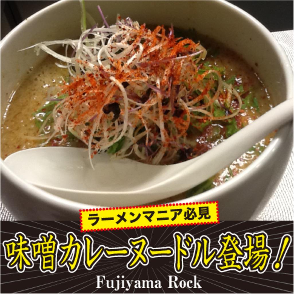 ラーメンマニア必見 味噌カレーヌードルフジヤマロック 豊平区 札幌
