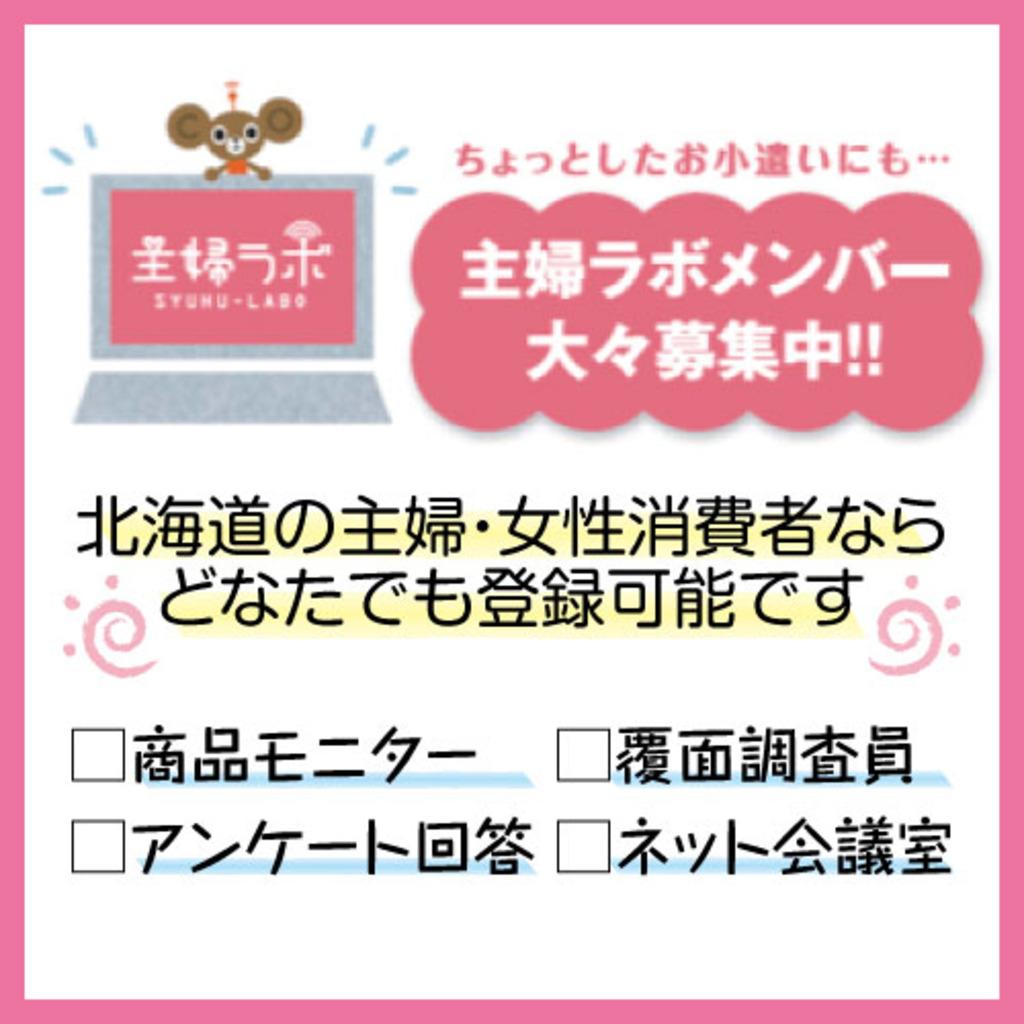 主婦ラボは北海道の女性のモニターサイト。お小遣い稼ぎにも 札幌