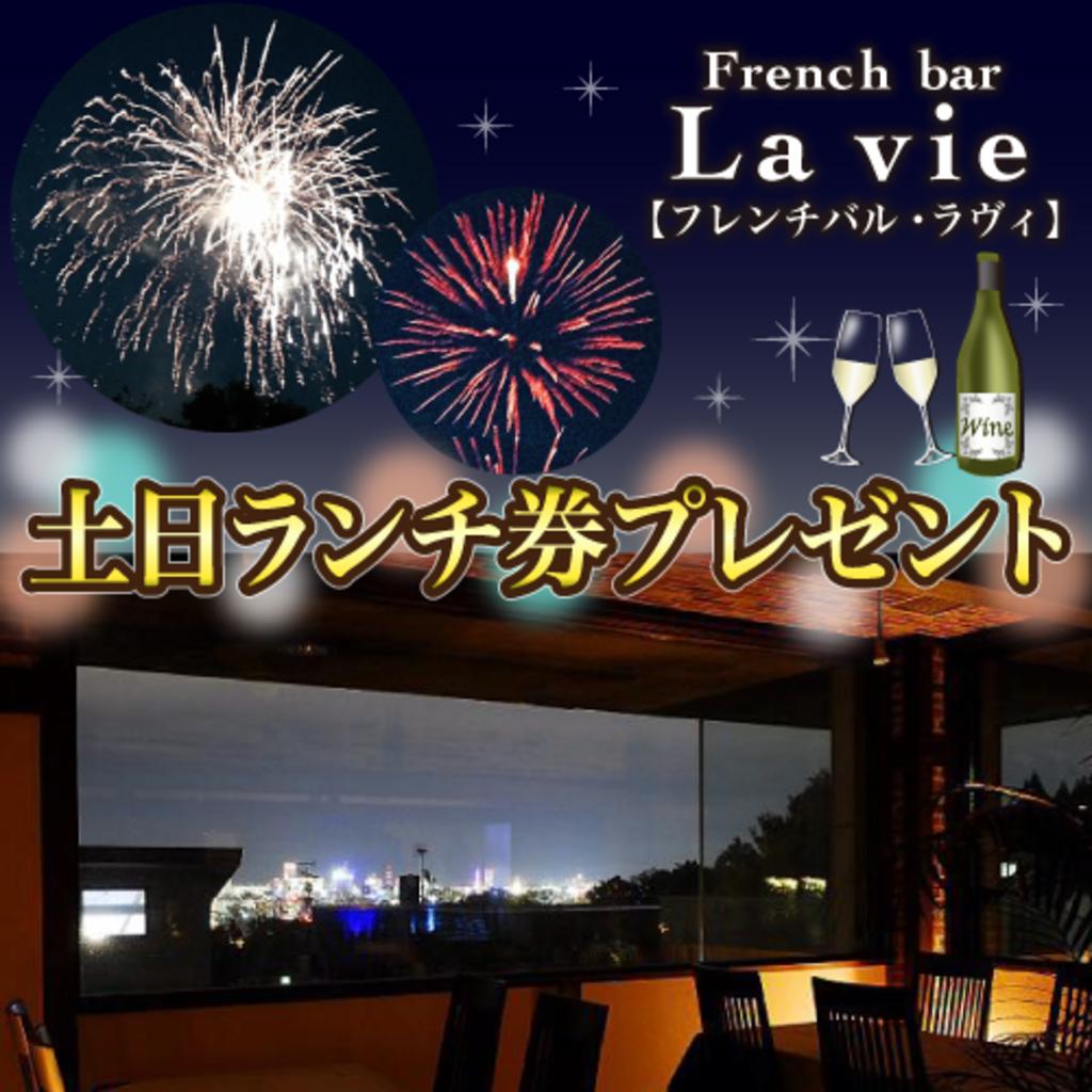 夜景フレンチ ラヴィでランチ ペア3組様ランチ券プレゼント (〜8/19) 札幌