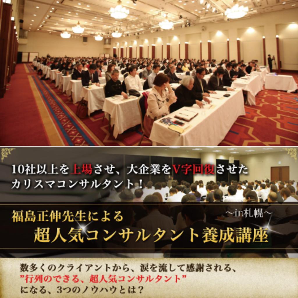 超人気コンサルタント養成講座in札幌 7月開催 (7/15) 札幌