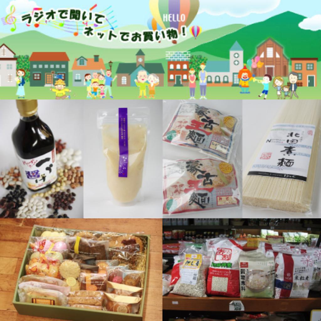地域商品のオンラインショップ 三角山市場ドットコム オープン 札幌