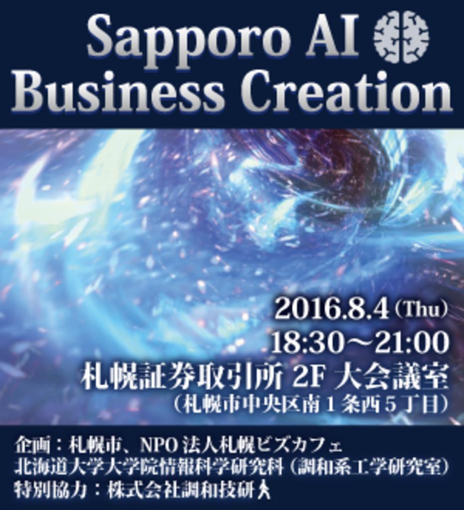 札幌市創業支援事業セミナー AIビジネスクリエイション (8/4) 札幌