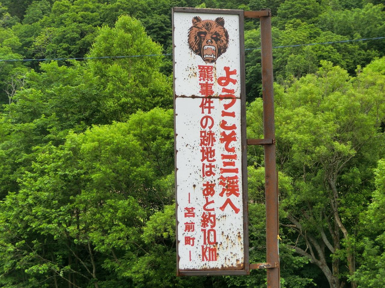 日本最大の「獣害」とは? その爪痕が残る場所に行ってみた! 札幌