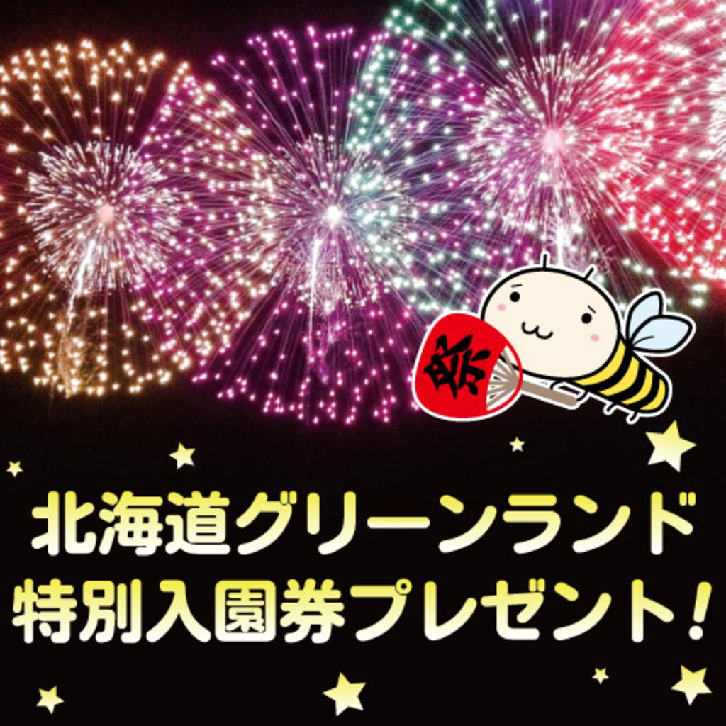 北海道グリーンランド 特別入園券のプレゼント(締切 8/16) 札幌