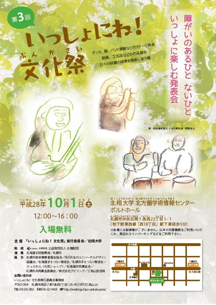 障がいのある人ない人 一緒に楽しむ いっしょにね! 文化祭 中央区 (10/1) 札幌