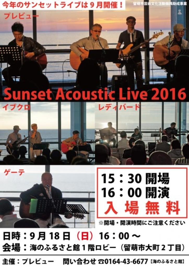 日没と楽しむ サンセットアコースティックライブ2016 留萌市 (9/18) 札幌