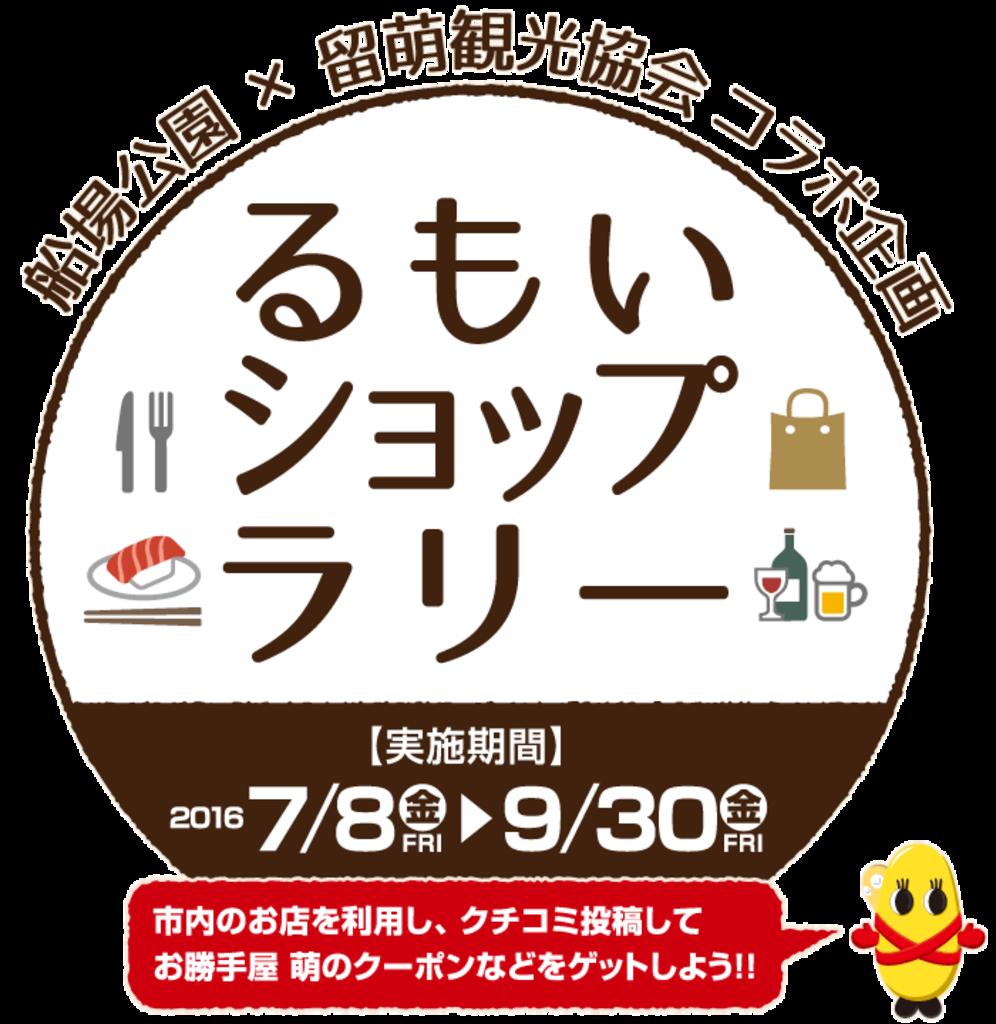 クチコミ投稿でクーポンゲット るもいショップラリー 留萌市 (〜9/30) 札幌