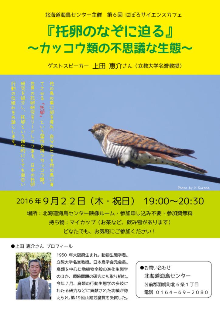 第6回 はぼろサイエンスカフェ 托卵のなぞに迫る 羽幌町 (9/22) 札幌