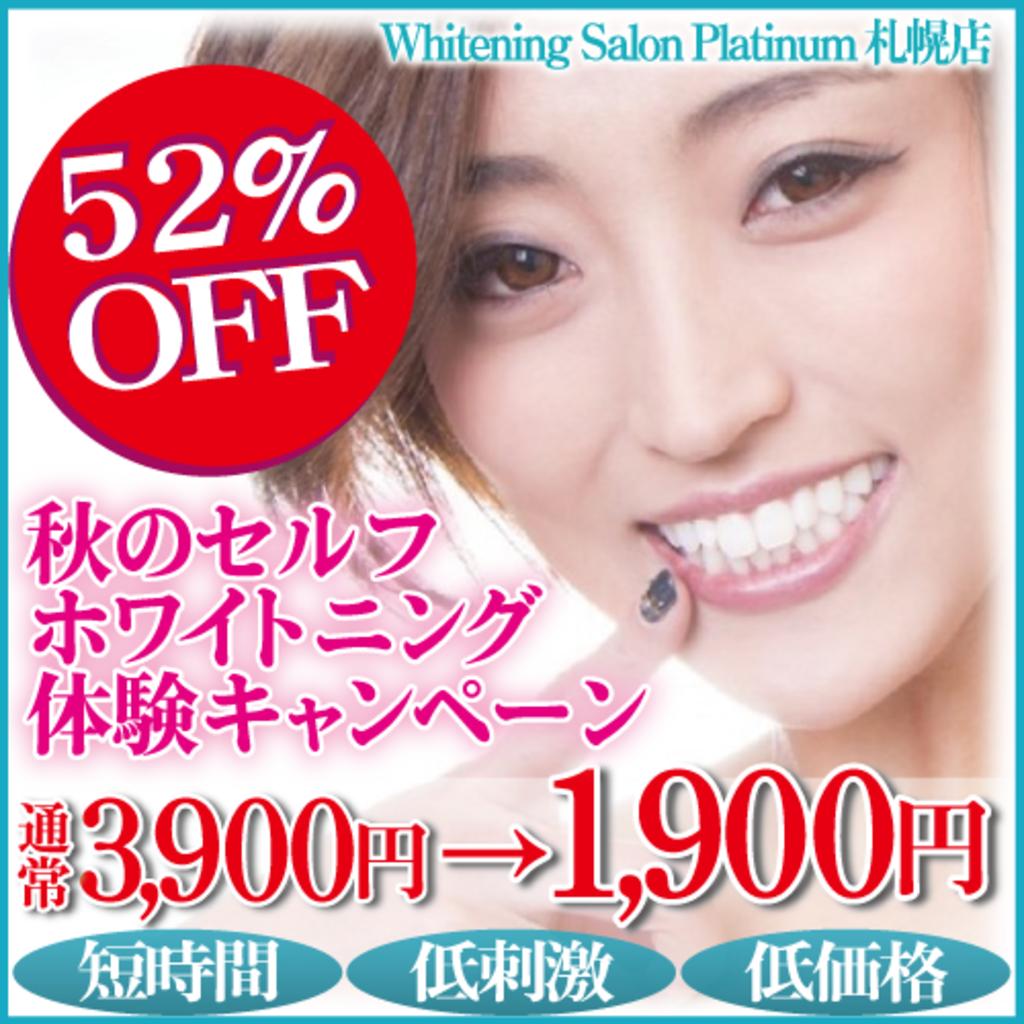 [1,900円] 52%OFF 秋のホワイトニング体験 (中央区) 札幌