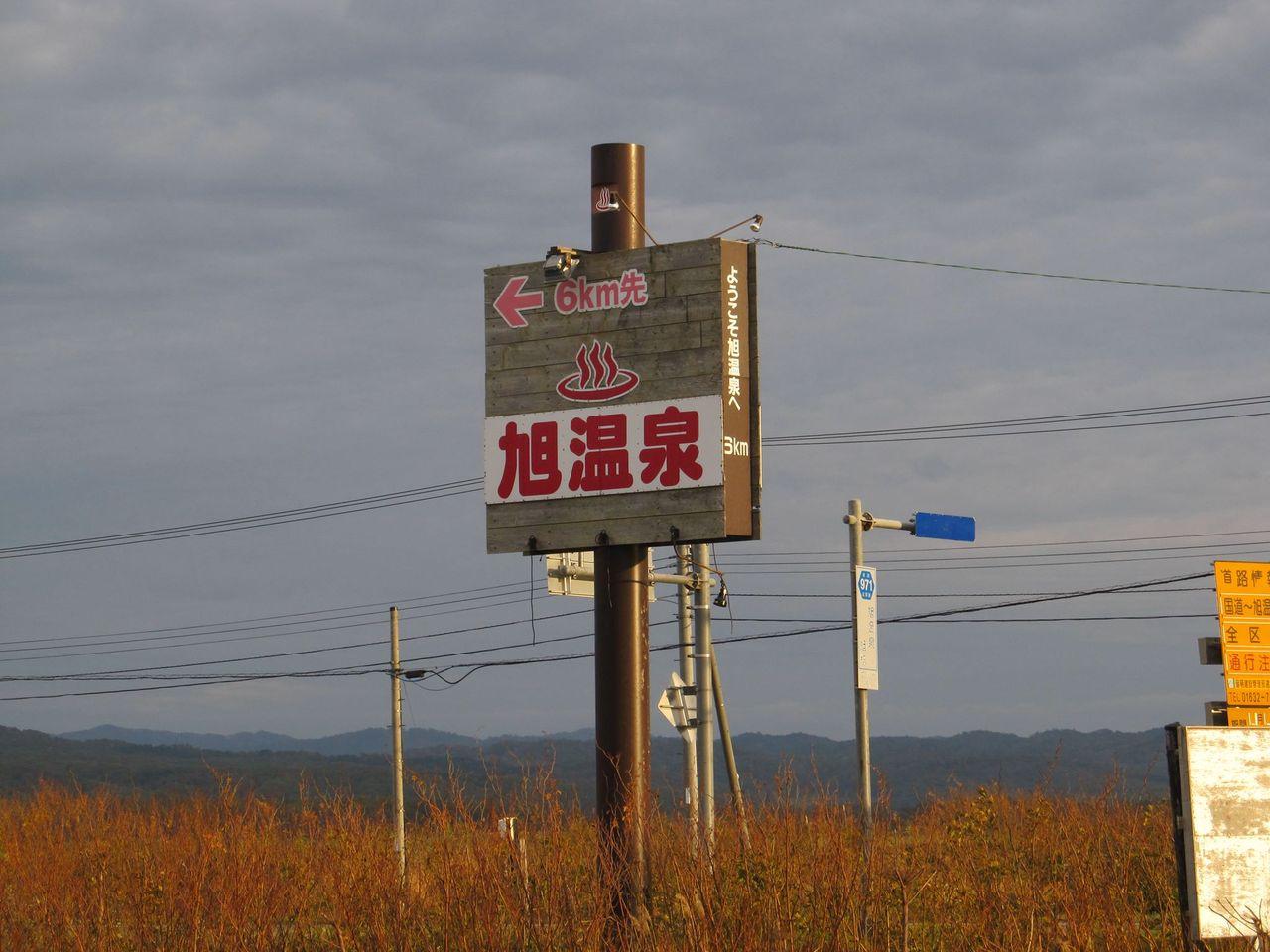 赤茶色と黒いお湯 二つの泉質を楽しめる くつろぎの宿 旭温泉 札幌