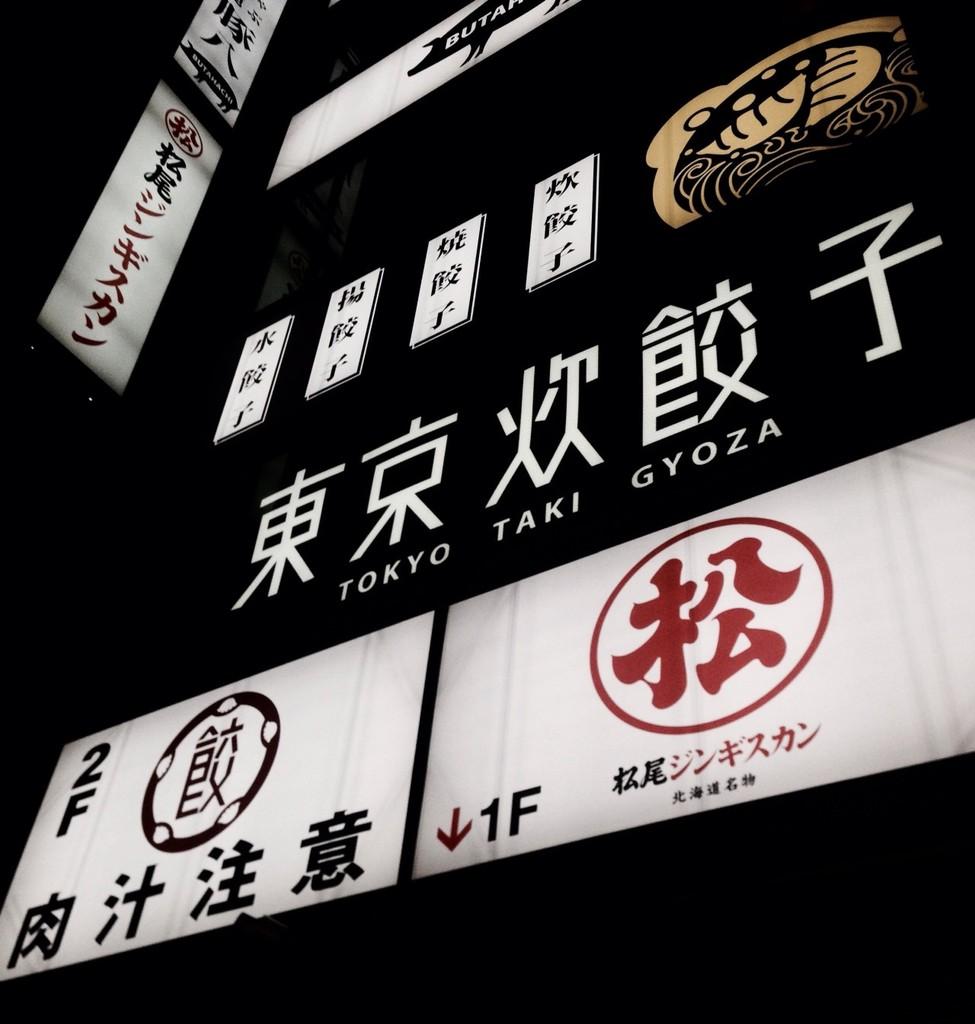 寒い日にはほっこり ハフハフ炊き餃子 中央区 札幌