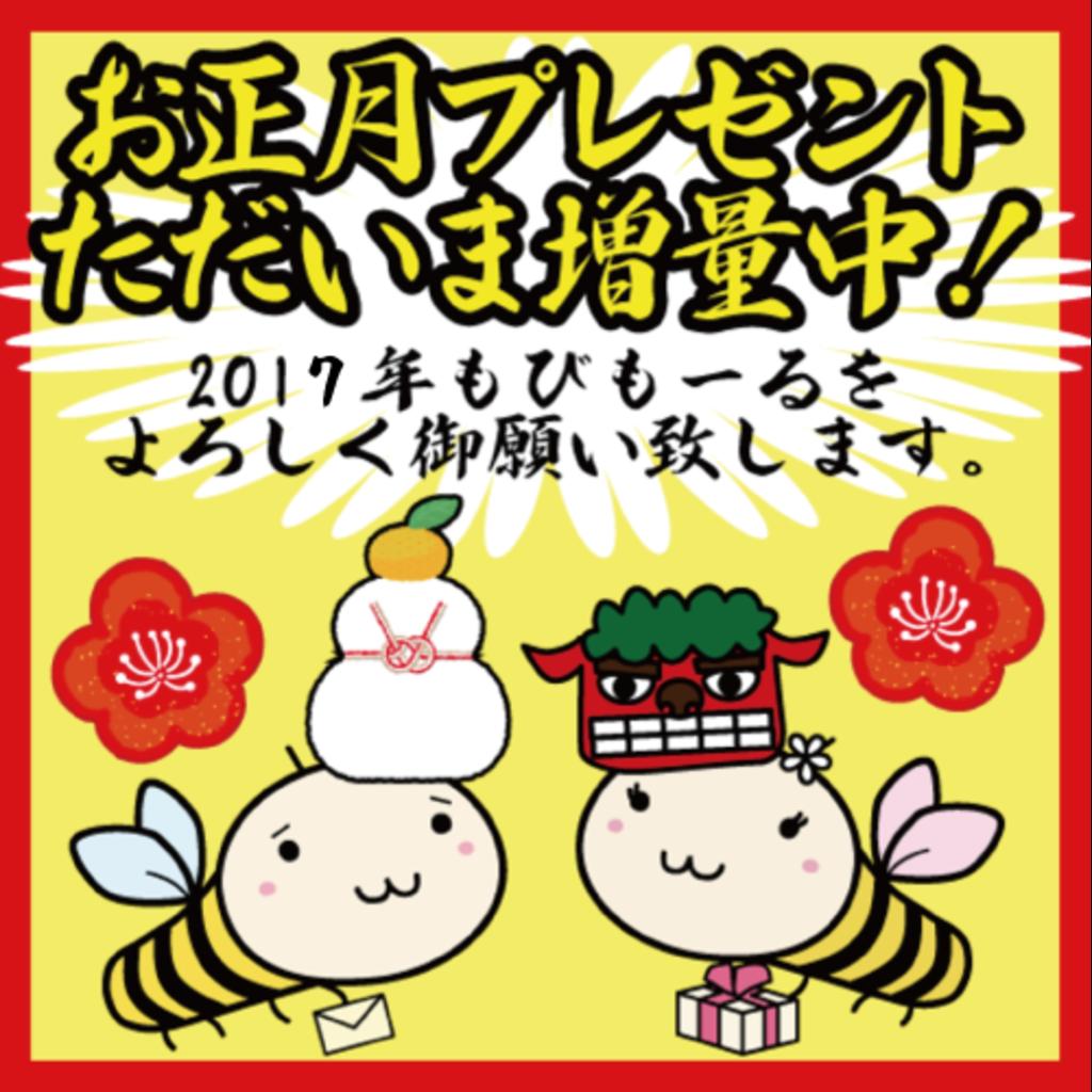 お正月プレゼント! 日頃の感謝を込めて読者プレゼント増量中! 札幌