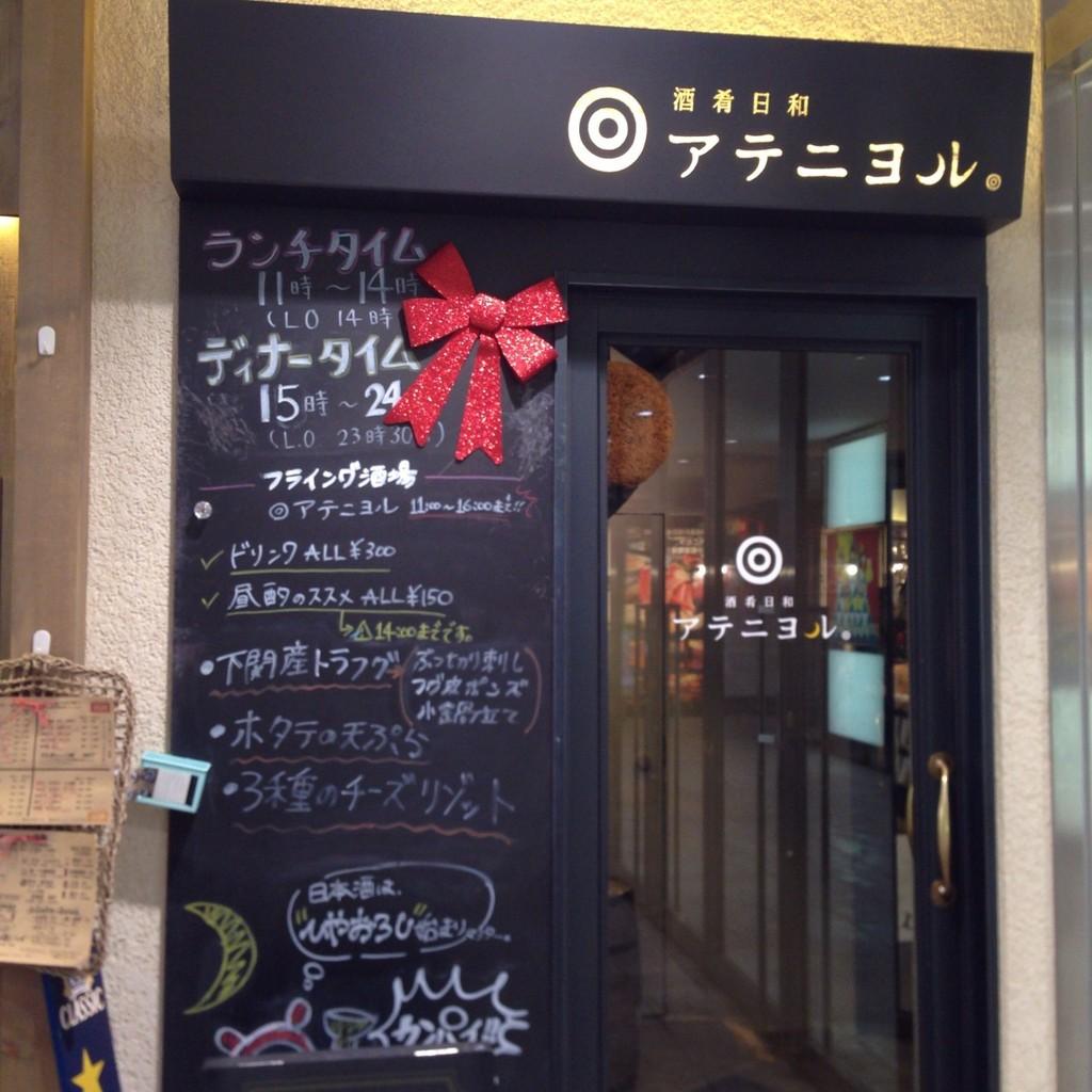 豊富なアテにおもわず呑まさる 酒肴日和 アテニヨル 札幌駅 札幌